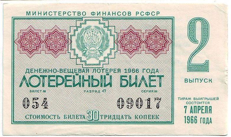 Болгария лото