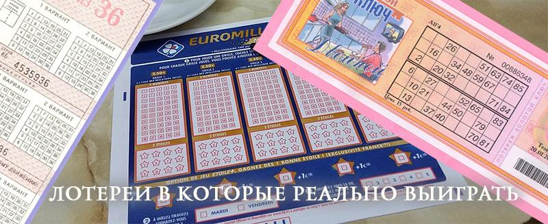 Самые выигрышные лотереи в россии (список, статистика 2018-2019 года, отзывы игроков)