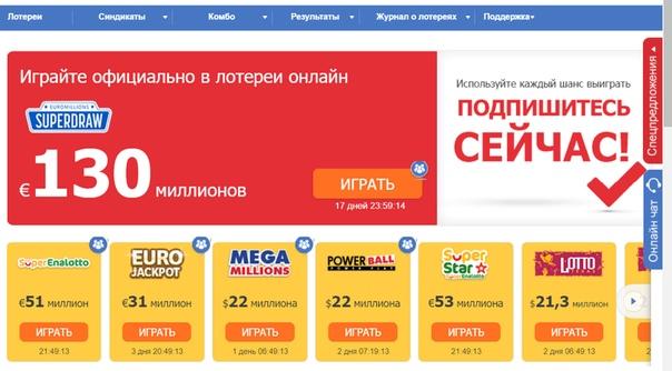 Американские лотереи для россиян. как играть? | seiv.io