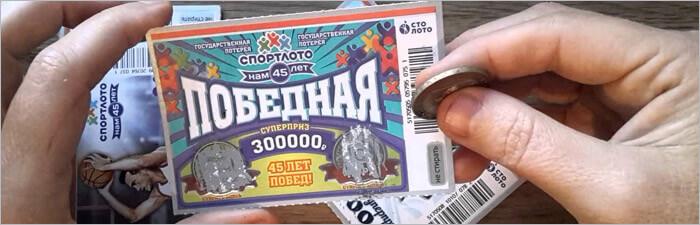 American lotteries - powerball, mega millions, texas lottery и др.