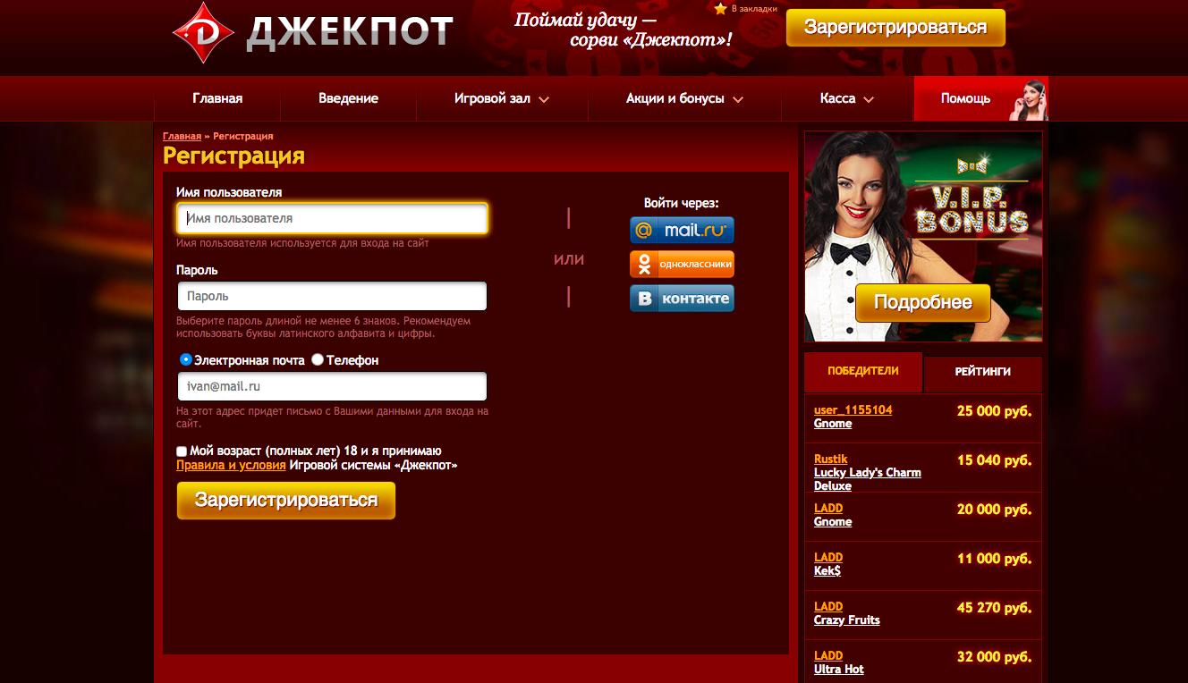 Jackpot.com – сервис онлайн-продаж лотерей по всему миру