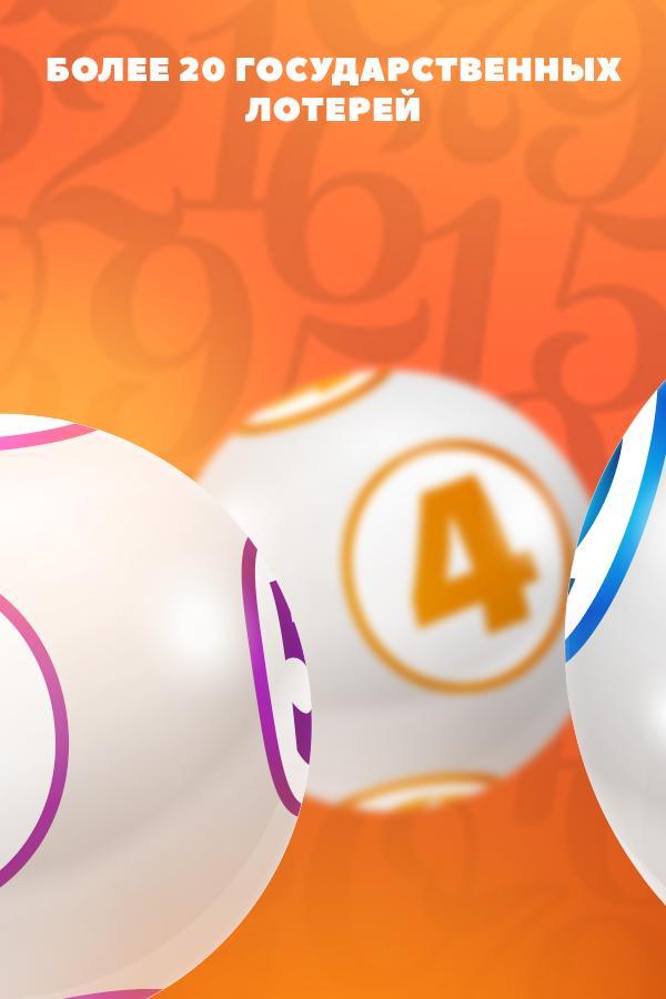 Участвуйте в национальных лотереях мира, не выходя из дома