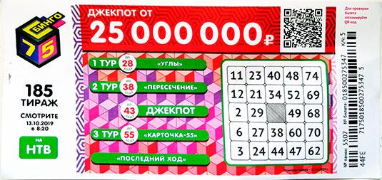 Как проверить билет столото по номеру, тиражу или штрихкоду –узнать выигрыш лотереи