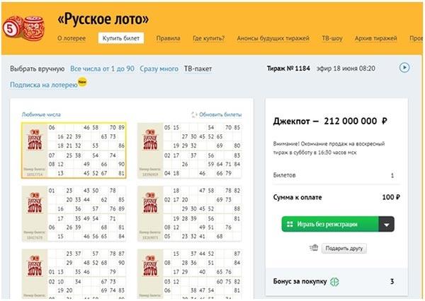Как купить русское лото через интернет? пошаговая инструкция