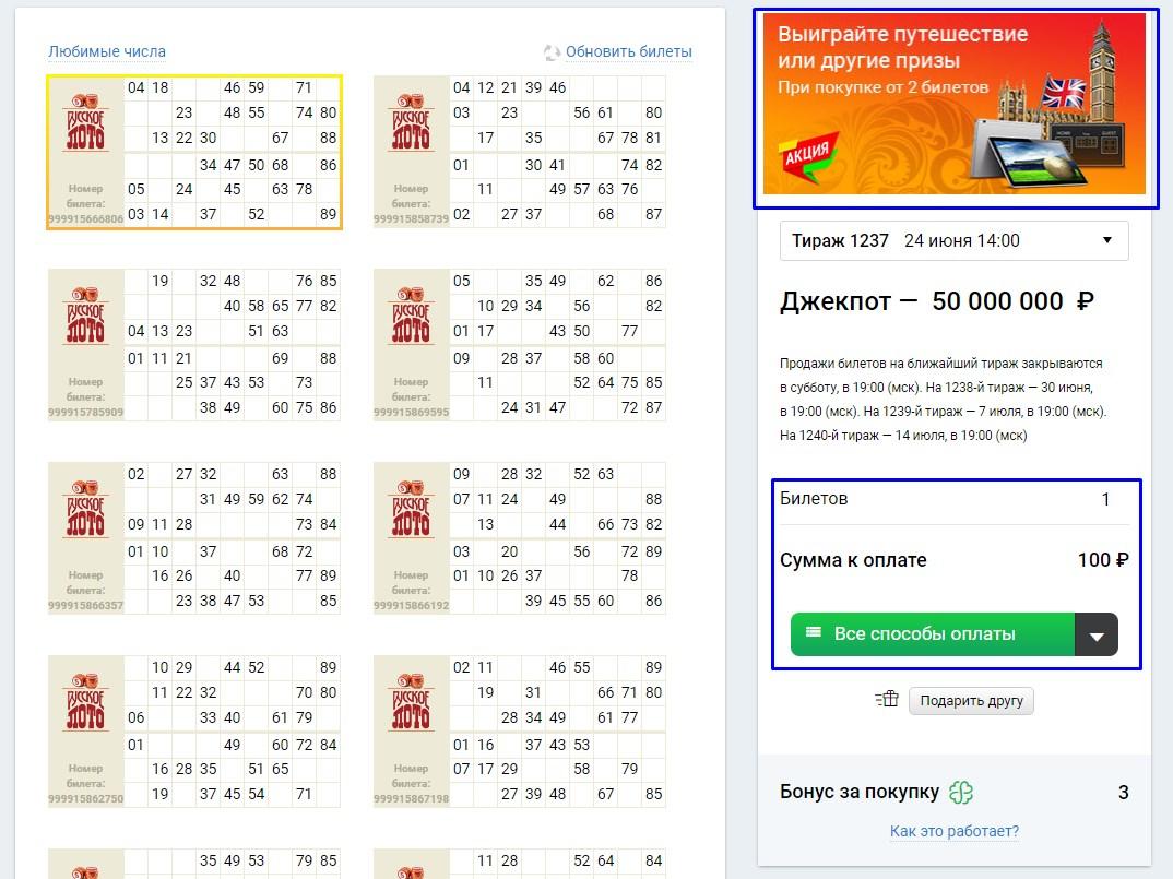 Как и где купить билет жилищной лотереи