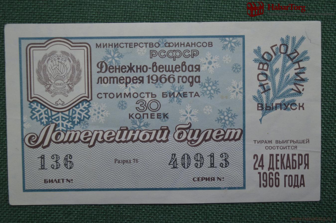 Русское лото | как купить билет через интернет онлайн