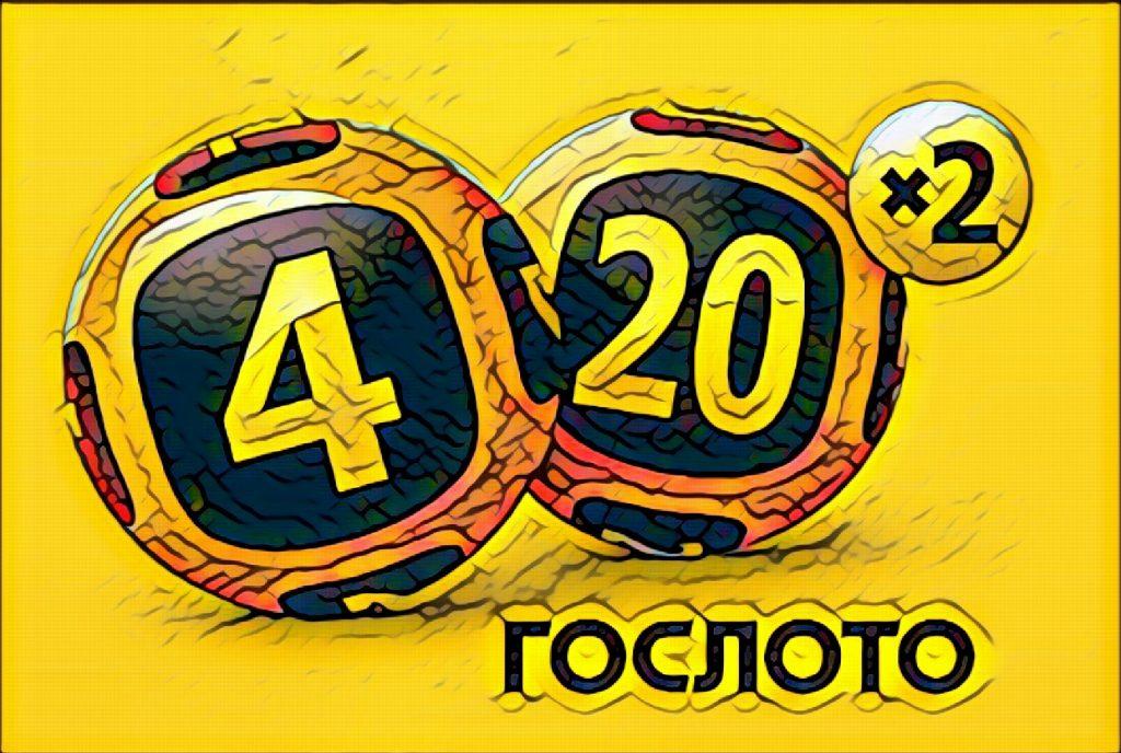Купить билет гослото 4 из 20 через интернет