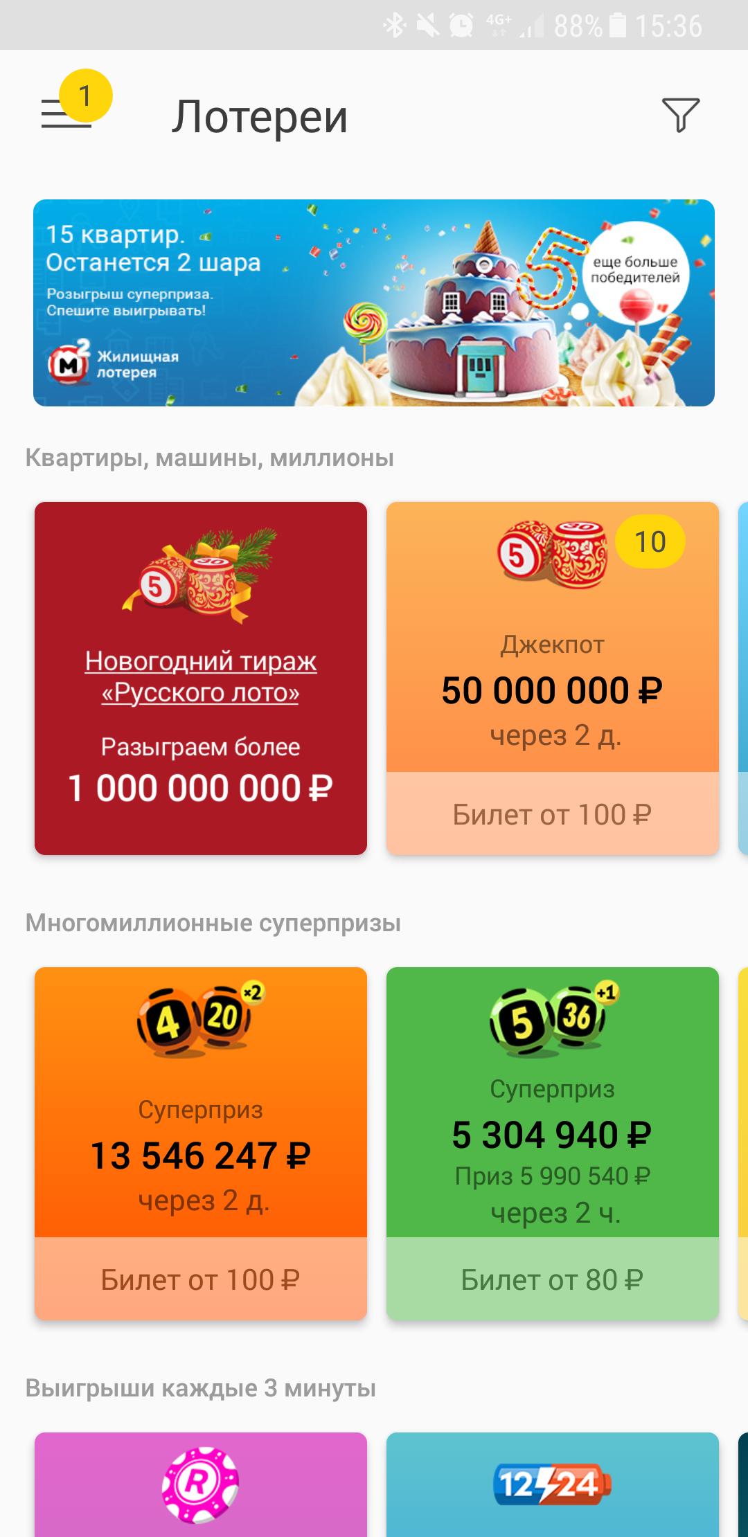 Жилищная лотерея: купить билет онлайн, на официальном сайте столото, цена