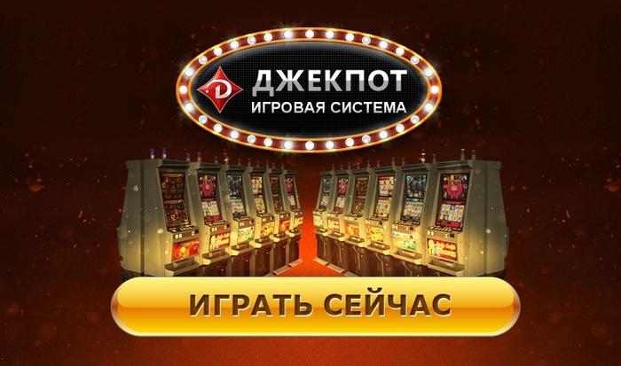 Что можно сделать, чтобы игрок выиграл джекпот в онлайн казино?