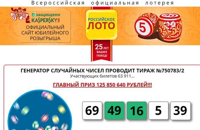 Российское лото - всероссийская официальная лотерея | стоп обман