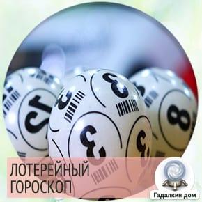 Нумерология лотерейного билета или как сорвать куш с помощью чисел