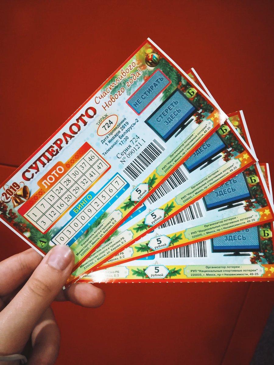 Национальная спортивная лотерея: что это, правила, обзор, как зарегистрироваться