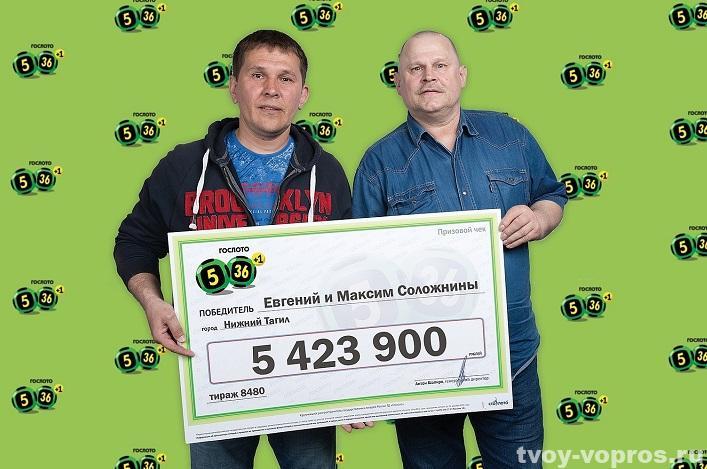 Как выиграть в лотерею крупную сумму денег? лотереи, в которые реально выиграть в россии