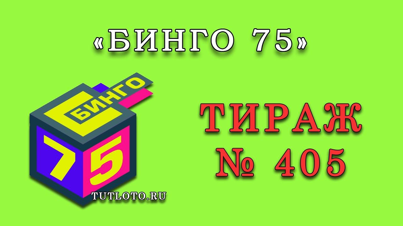 Проверить лотерейный билет - лотерея «бинго-75»