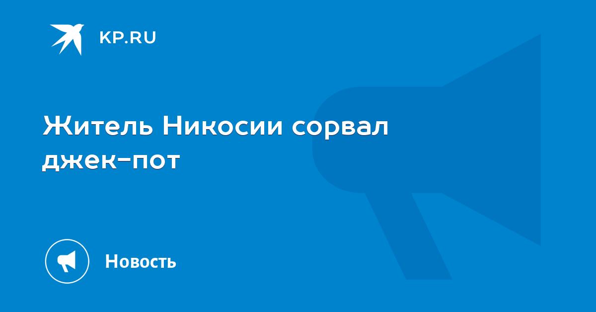 Русское лото в 1270 тираже организаторы разыграли джекпот 500 млн рублей, который никому не удалось выиграть