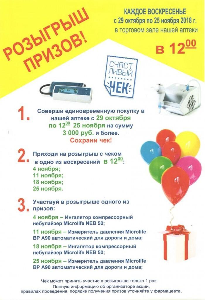 Акция магазина победа - магазинпобеда2020.рф зарегистрировать код!