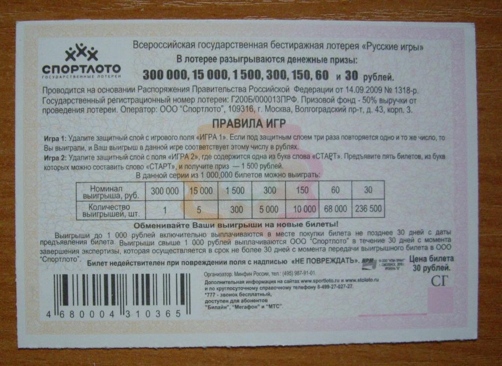 Как купить лотерейный билет на официальном сайте столото?