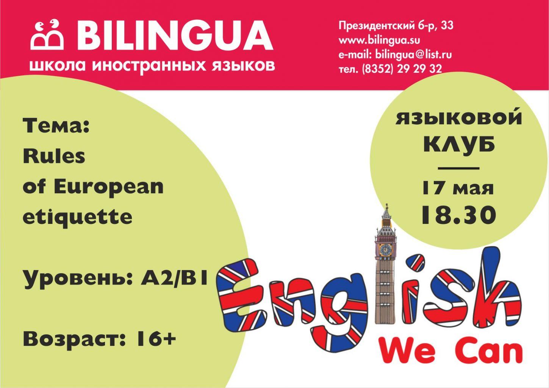 Разговорные клубы английского языка от «инглекс»