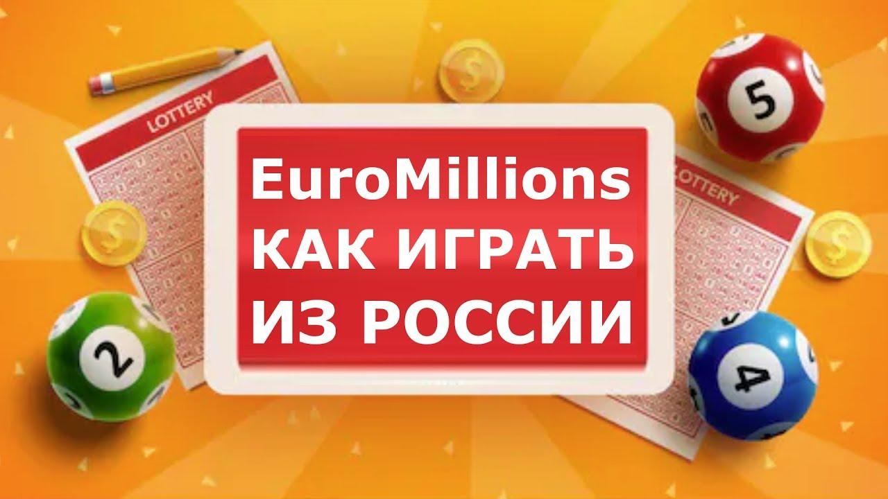 Евромиллионы — википедия. что такое евромиллионы