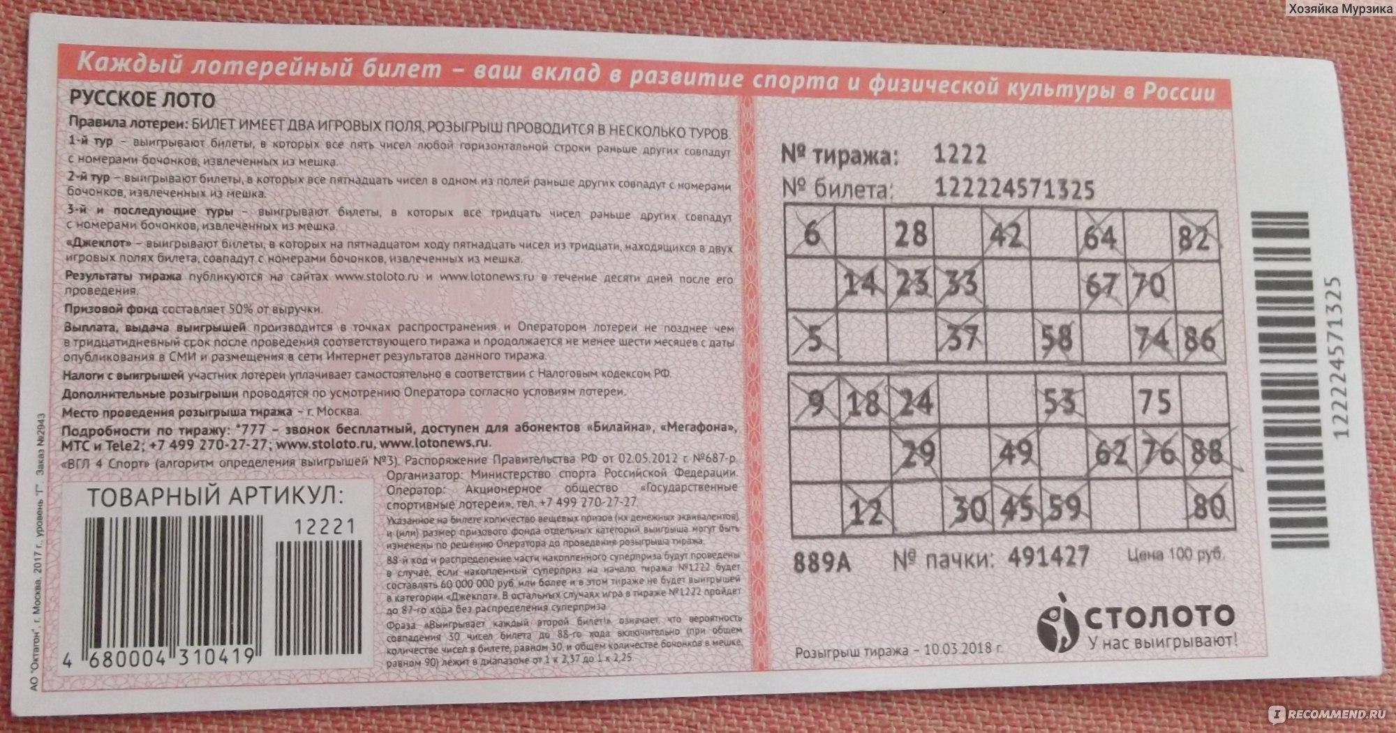 Как получить выигрыш русское лото на карту сбербанка в 2020 году: формы заявлений и пошаговая инструкция