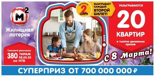 Проверить билет русское лото | результаты 1356 тиража от столото