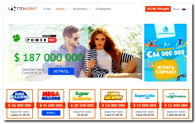 Играйте в национальные лотереи мира онлайн, не покидая комфорт вашего дома - lotto agent