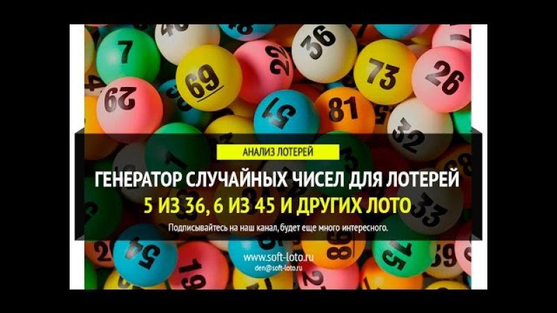 Удачные числа для игры в лотерею