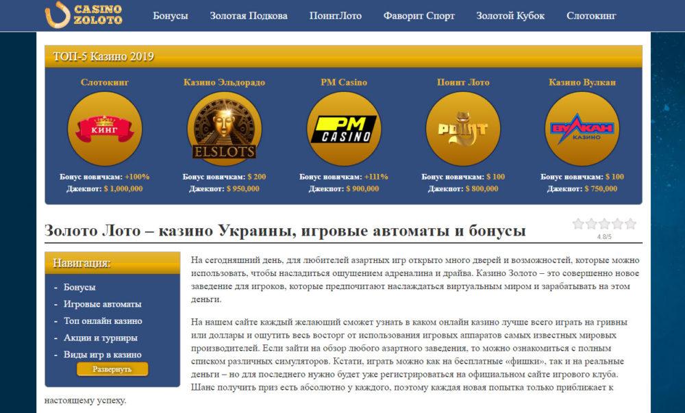 Национальная лотерея золотой кубок