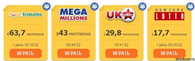 Европейские лотереи - где купить билет из россии — лотереимира.рф