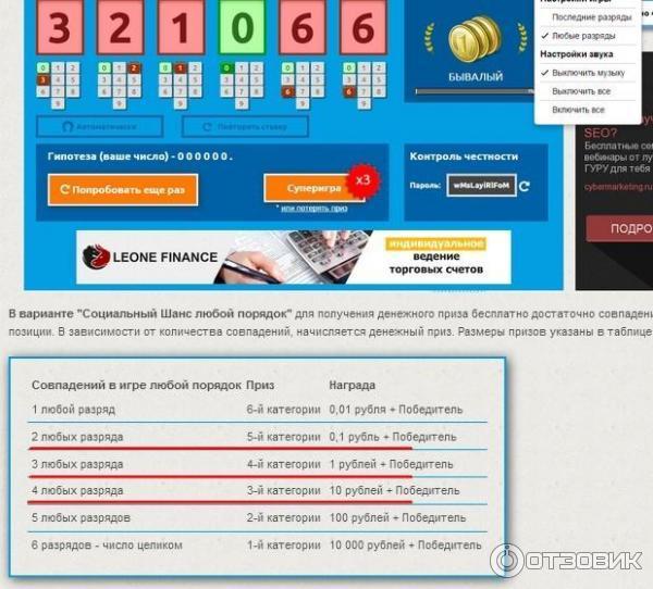 Сервисы быстрых лотерей: принцип их работы + список проверенных сайтов