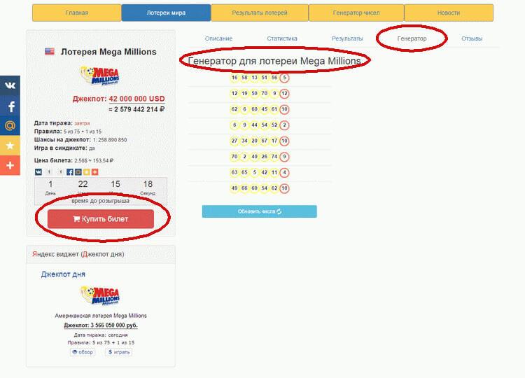 Государственная «жилищная лотерея» столото — правила + как купить билет через интернет