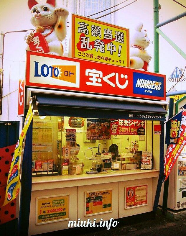 Япония лото