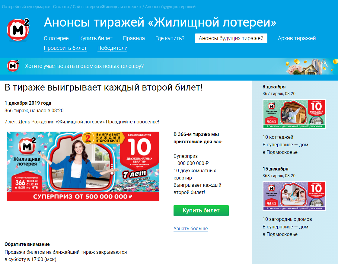 Проверить билет русское лото   результаты 1355 тиража от столото
