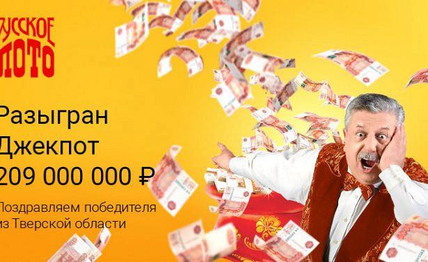 Итоги 1353 тиража русского лото от 13 сентября 2020