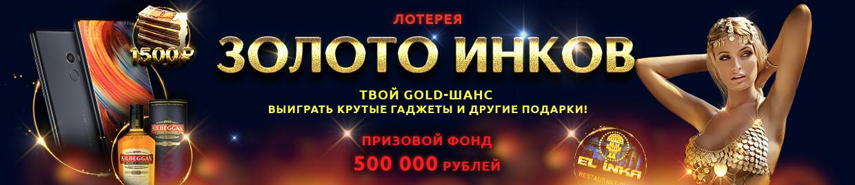 Обзор казино loto ru
