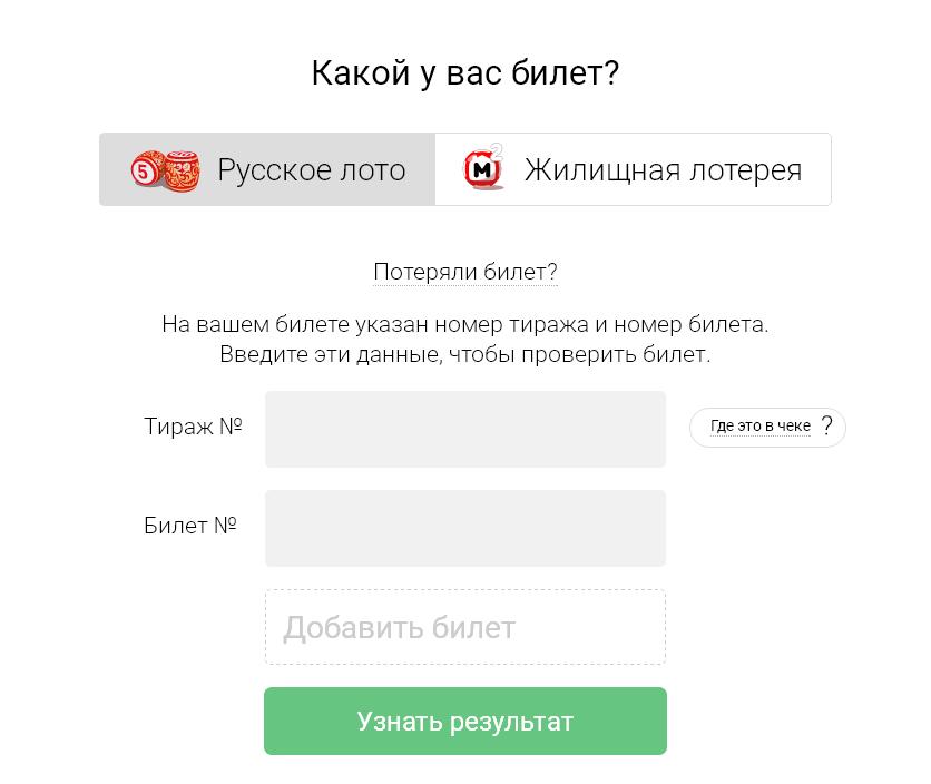 Проверить лотерейный билет онлайн - все лотереи россии на сайте loto-proverit.com - page 0