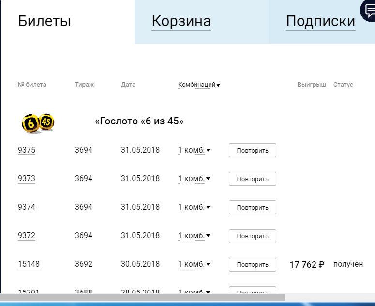 Казахстанская лотерея loto 6/49