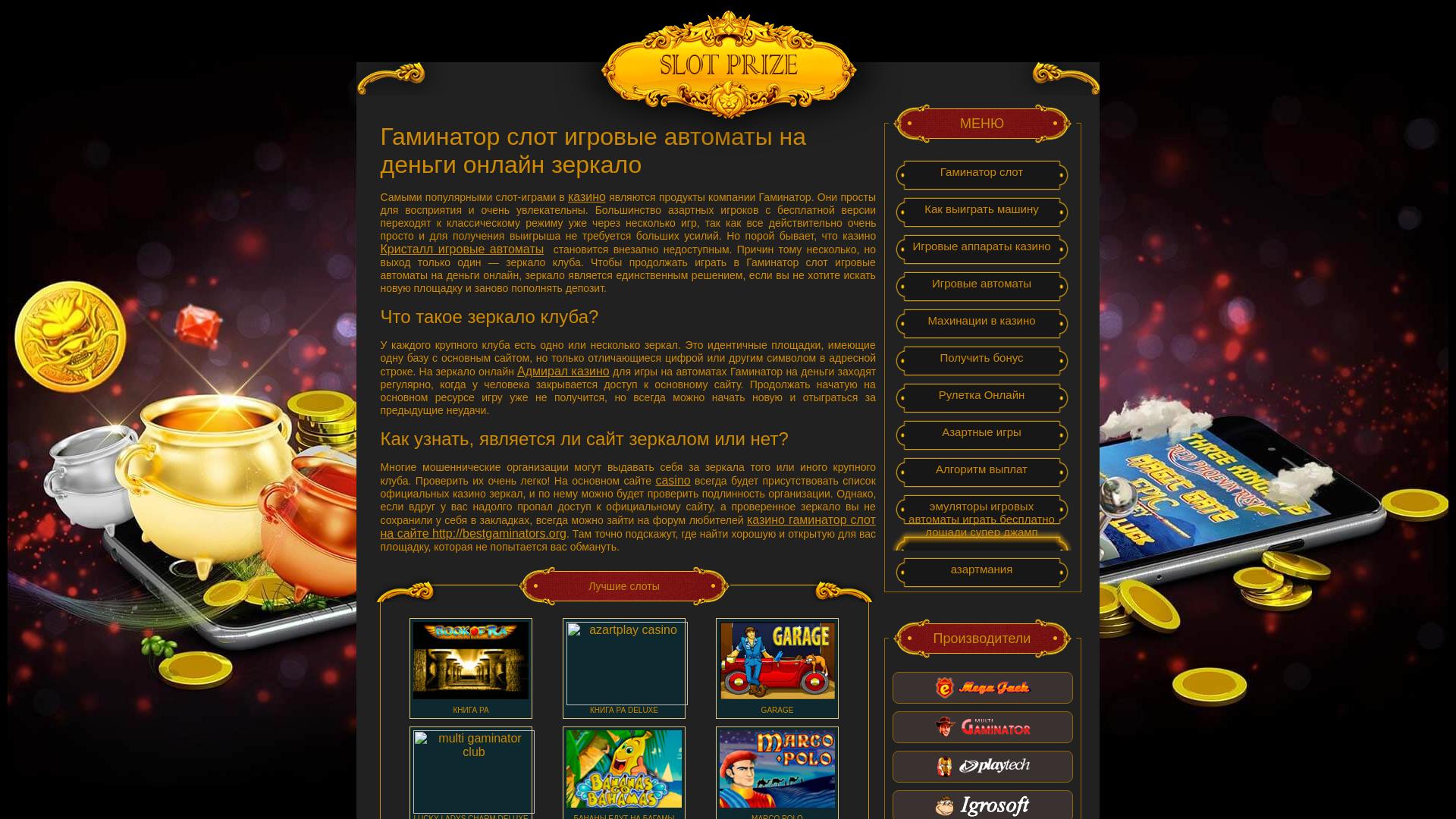 Онлайн казино украины на гривны ? топ украинских казинои слотов с выводом и бонусами