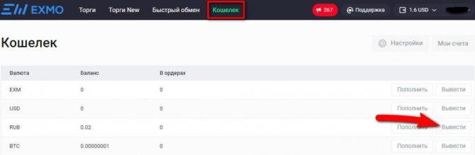 ▼0.4006 0x (zrx) к доллару сша (usd) | exmo