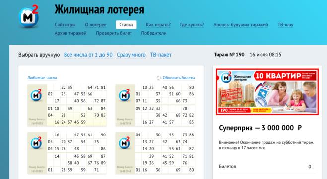 Проверить билет жилищной лотереи | результаты 418 тиража от столото
