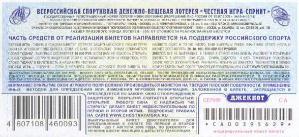 [лохотрон] russkoe-loto.aacmz.top – отзывы, мошенники! российское лото - vannews