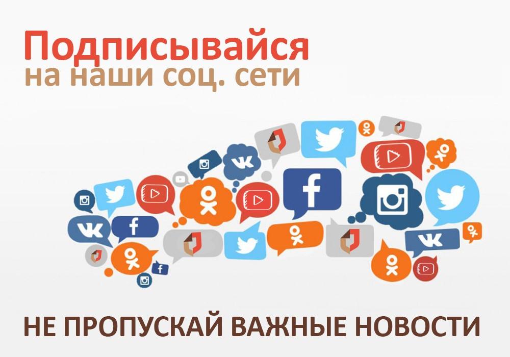Чем опасны социальные сети– мнение психолога