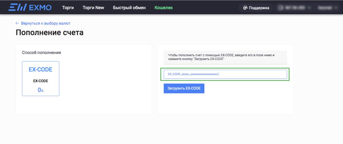 Эксмо код: пример, как сделать самому и проверить