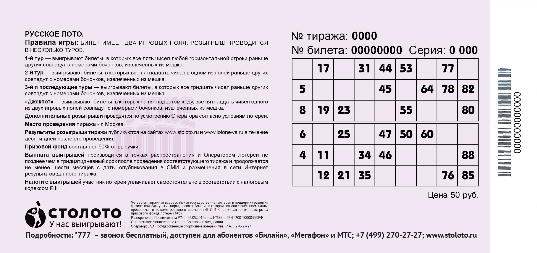 Онлайн лотерея столото: теория вероятности сорвать джекпот   1000rabota.ru