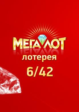 Мсл мегалот украина > результаты лотереи > билеты лото онлайн +   thelotter