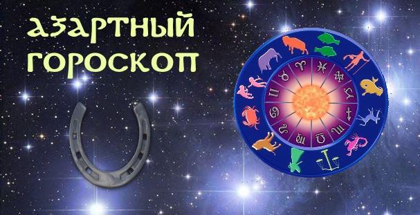 Гороскоп на сегодня овен. читать правдивый гороскоп на сегодня для овна | astro7