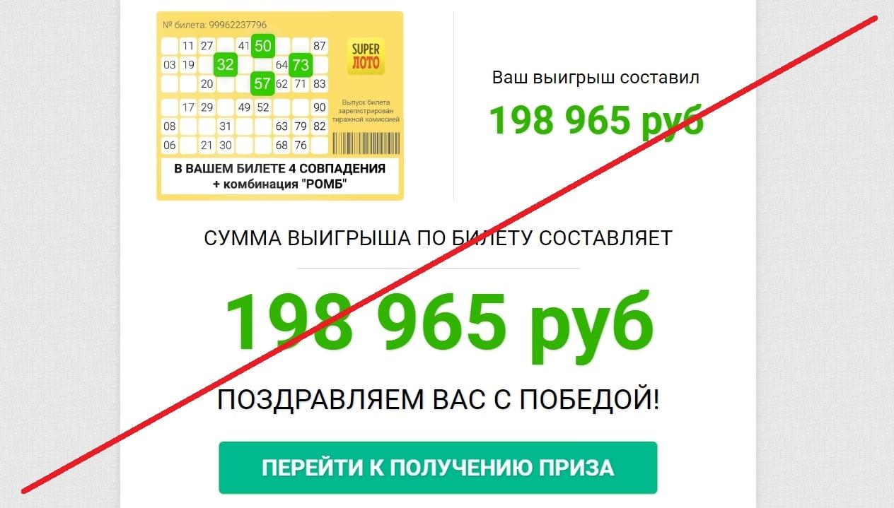[лохотрон] сайт: superloto1.info - суперлото дарит бесплатный билет лотереи «6 из 45»