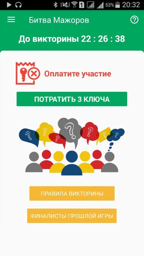 Семь интернет-викторин, где можно выиграть деньги или еще что-то полезное  — выбирай.ру