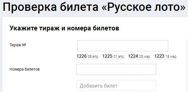 Проверить билет жилищной лотереи | результаты 410 тиража