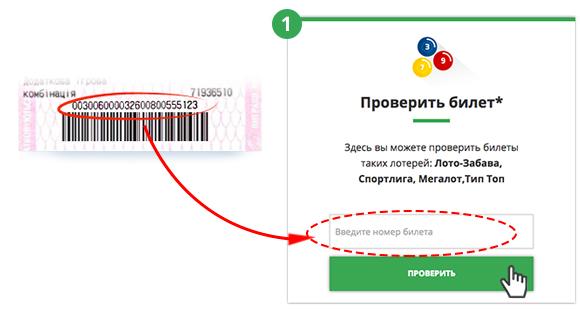Loteria ucraniana megalot (6 из 42 + 1 do 10)